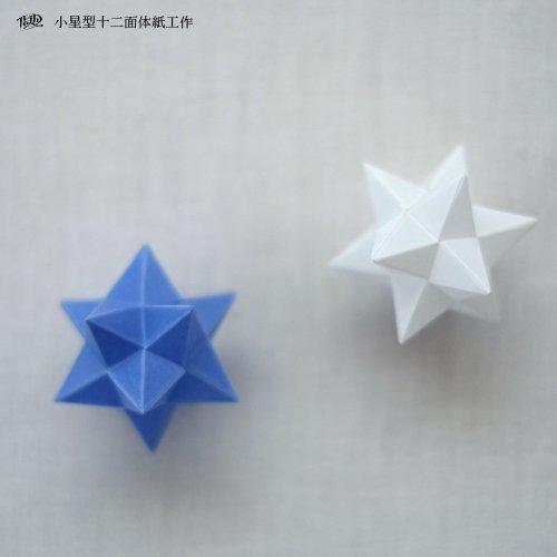 小星型十二面体紙工作/ルーチカ