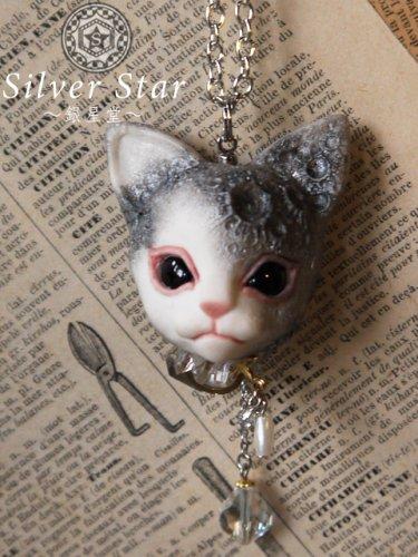 Silver Star〜銀星堂〜/模造満月症猫(銀)