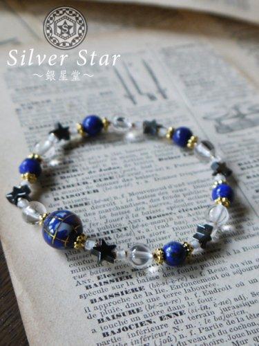 星の鉱石ブレスレット(地球儀ビーズ)/Silver Star〜銀星堂〜
