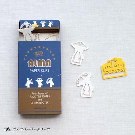 ルーチカ/アルマペーパークリップ