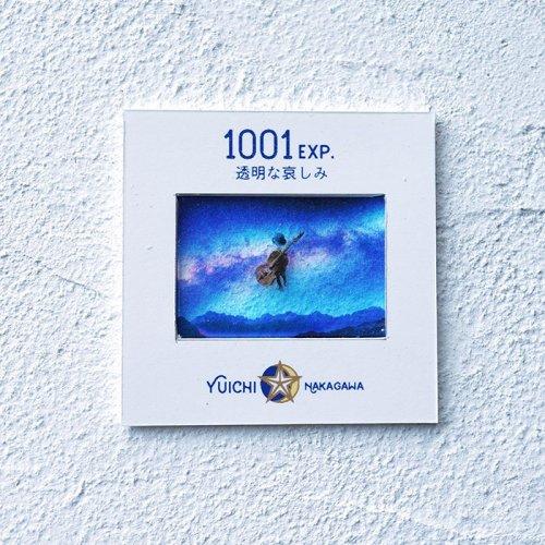 中川ユウヰチ/スライド「透明な哀しみ」