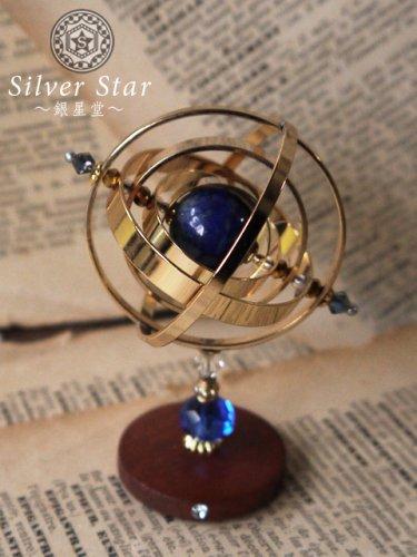Silver Star〜銀星堂〜/多重層の天球儀