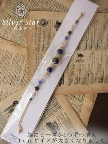 Silver Star〜銀星堂〜/地球儀ブレスレット(地球儀ビーズ)