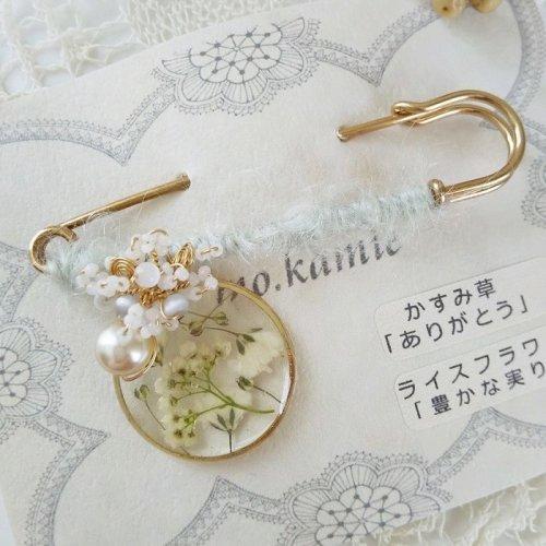 ストールピン(かすみ草・ライスフラワー)/mo.kamie