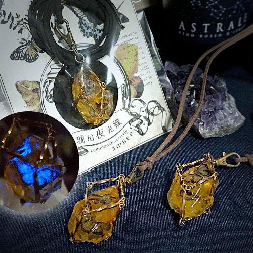 夜光蝶の琥珀ネックレス/ラビッシュアート