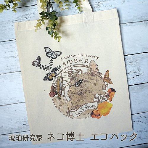 琥珀博士のトートバッグ/ラビッシュアート