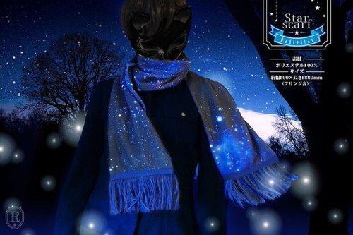 マフラー銀河/Radiostar