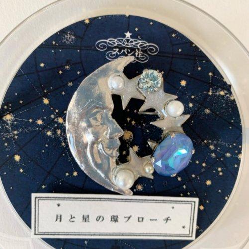 月と星の環ブローチ(銀)/スパン社