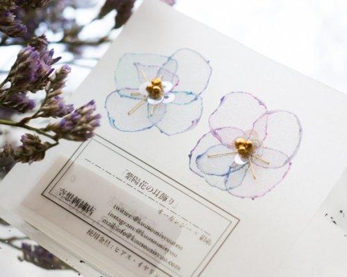 紫陽花の耳飾り(ピアス)/空想刺繍店