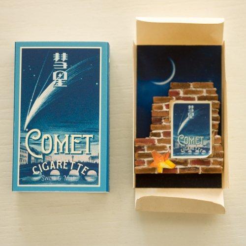 架空シガレット・シリーズ「彗星シガレットの秘密」/中川ユウヰチ