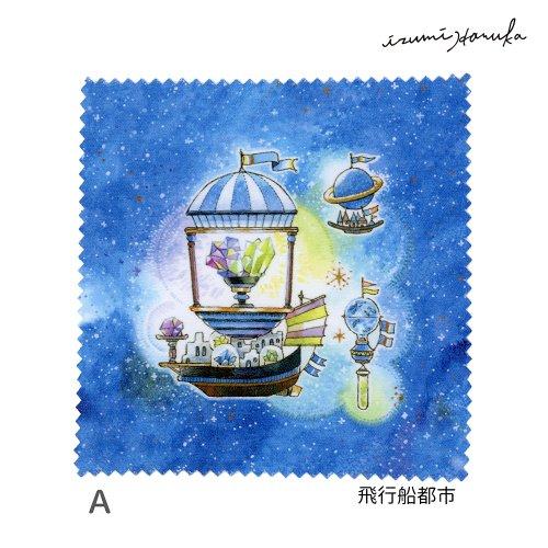 マイクロファイバークロス(A)/泉はるか(8月8日21時-8月22日21時販売)