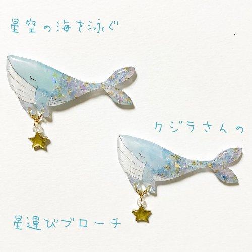 <img class='new_mark_img1' src='https://img.shop-pro.jp/img/new/icons14.gif' style='border:none;display:inline;margin:0px;padding:0px;width:auto;' />星空の海を泳ぐクジラさんの星運びブローチ)/lune(8月8日21時-8月22日21時販売)