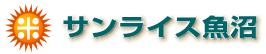 【サンライス魚沼】魚沼産コシヒカリオンラインショップ 安全で安心して食べられる、おいしい魚沼産コシヒカリ、餅づくりに取り組んでいます。
