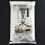 特別栽培-白米-5kg