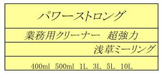 即納 パワーストロング スプレー式 多目的業務用洗浄剤 クリーナー 原液 4L