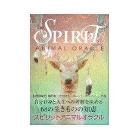 スピリットアニマルオラクルカード (日本語解説書つき)