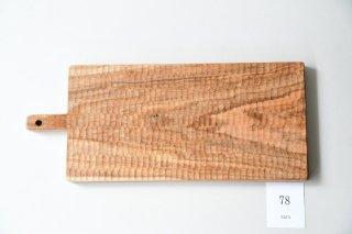 木工房PUU 小沢賢一 くるみのカッティングボード 彫りありロング