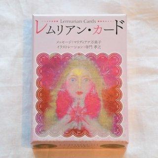 レムリアン・カード (日本語解説書つき)