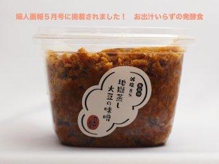 地獄蒸し大豆の味噌2個セット(合わせ味噌&米味噌 各700g)