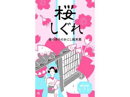 桜しぐれ拡大画像2