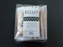 黒大豆おかき