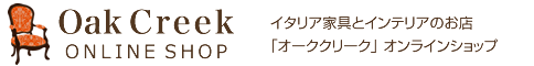 オーククリーク 可愛いイタリア家具とインテリア雑貨 新宿京王百貨店6階