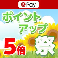 【ショップ】グッぼるなら楽天ポイント5倍!2017/7/31 9:59まで
