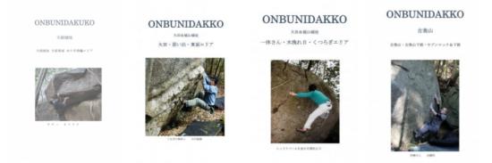 【ショップ】豊田の岩場 9/30よりダウンロード一時中止 アンケートについて