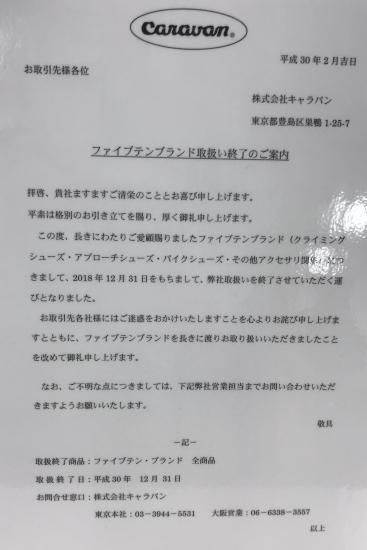 【重要】ファイブテン代理店取り扱い中止について