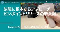 【製品紹介動画】故障に根本からアプローチ。ピンポイントリリースの新兵器。
