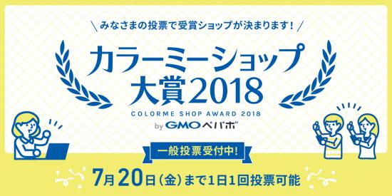 【ショップ】カラーミーショップ大賞2018ノミネート!毎日1回の投票をお願いします。