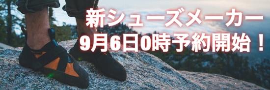 【ショップ】新シューズメーカー9月6日0時予約開始!