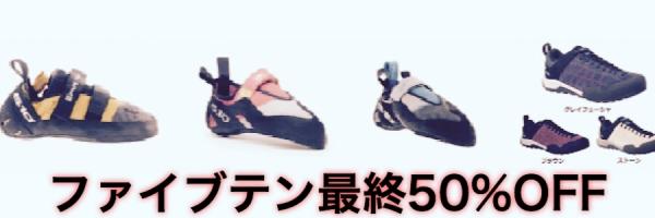 【セール】ファイブテン最終セール50%OFF