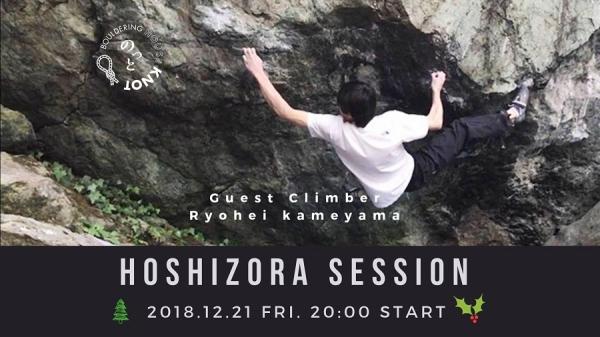 【出張セット】名古屋KNOT+2018/12/21(金)ホシゾラセッション亀山凌平