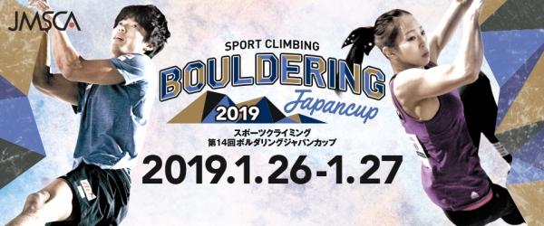 【BJC】ボルダリングジャパンカップ2019 グッぼるから3名出場