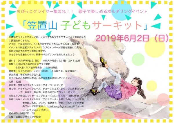【岩場】2019/6/2(日) 笠置山子どもサーキット 子供のために課題を作りました。