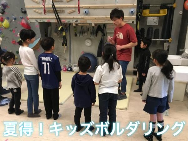 7/20〜8/31 夏得キッズボルダリング!夏休み40日間で集中上達!