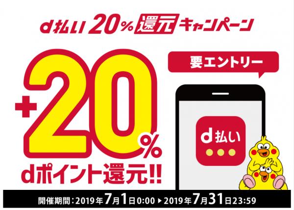 2019年7月 ドコモd払い20%還元キャンペーン