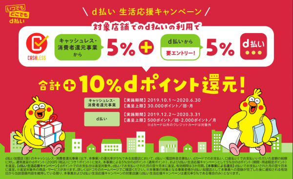 キャッシュレス5%+d払い5%キャンペーンで合計10%還元