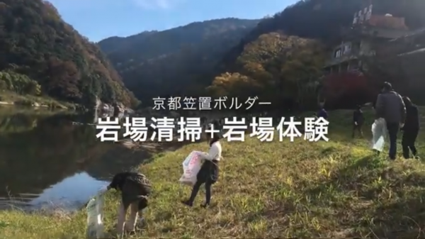 京都笠置 岩場清掃2019+岩場体験