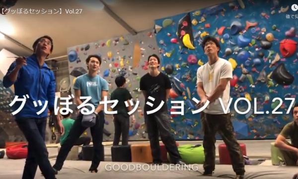 2020/01/15(水) グッぼるセッション Vol.27