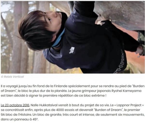 【グッぼるツアー】フランスクライミングメディア PlanetGrimpe に亀山凌平のツアーが掲載