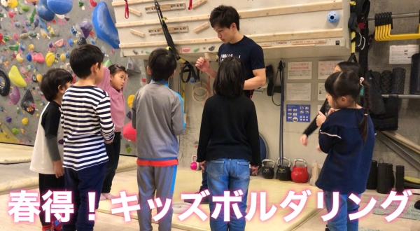 3/1(日)〜3/31(火) 春得キッズボルダリング!新しい事に挑戦してみよう!
