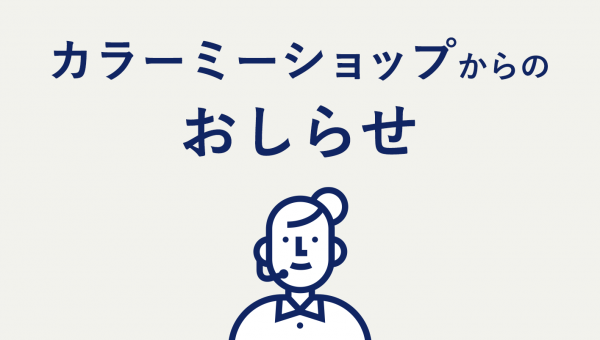 【配送状況】静岡県西部地域の豪雨の影響による九州方面の配達遅れのお知らせ