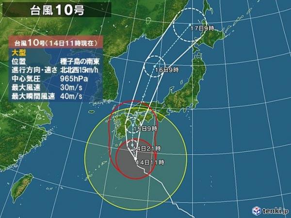 2019年8月15日(木) 台風による終日臨時休業のお知らせ