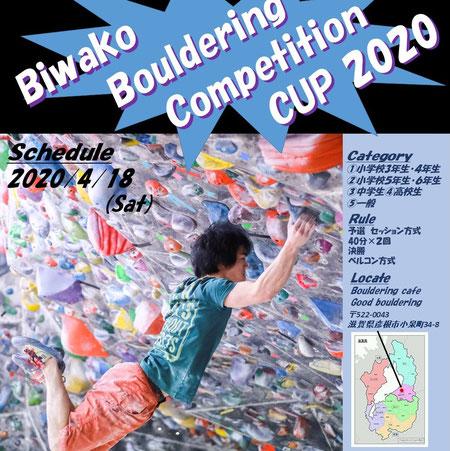 ※中止【国体予選】2020年滋賀県国体選考会を琵琶湖ボルダリングカップ2020にグレードアップ開催