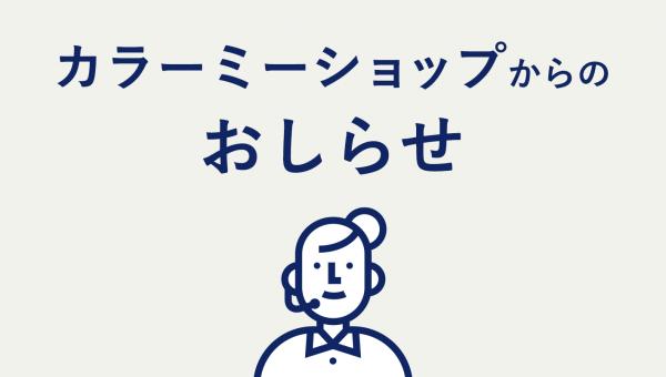 【ショップ】カート不具合の修正のお知らせ