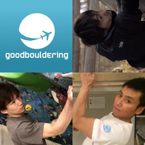 【出張セット】三重ADDICT CLIMBING×goodbouldering