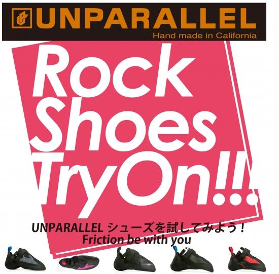 【ジム】アンパラレル試し履き会 in グッぼる - 人気のフラッグシップ5モデルを履いて登り倒せます