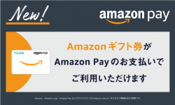 【AmazonPay】Amazonギフト券が使えるようになりました!クライミング用品も予約もギフト券でお得に!